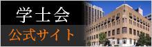 学士会公式サイト